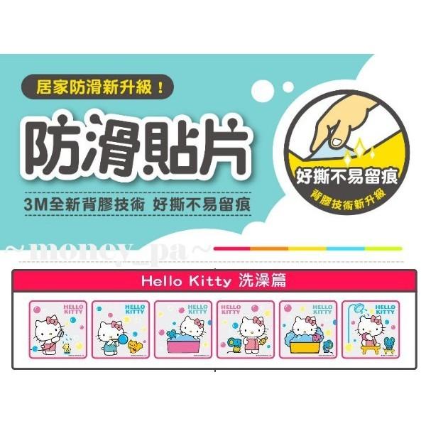 花媽市集3M Hello Kitty 珍藏款防滑貼片洗澡款6 片入~3M 防滑貼片止滑貼片