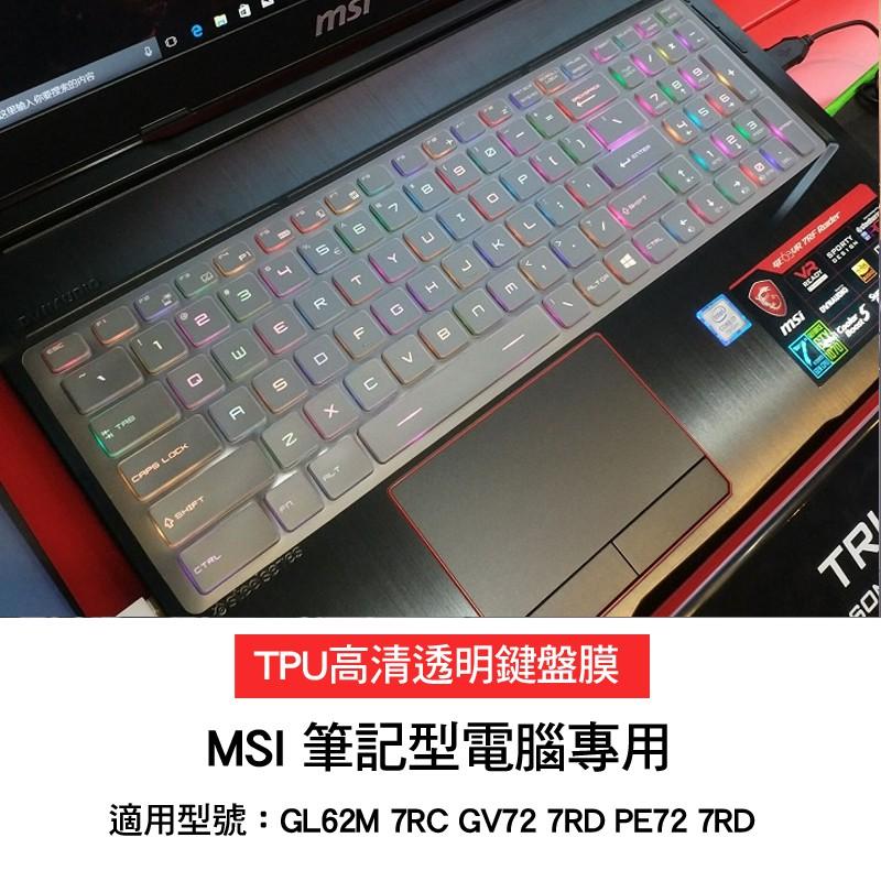 微星 MSI GL62M 7RC GV72 7RD PE72 7RD 鍵盤套 鍵盤膜
