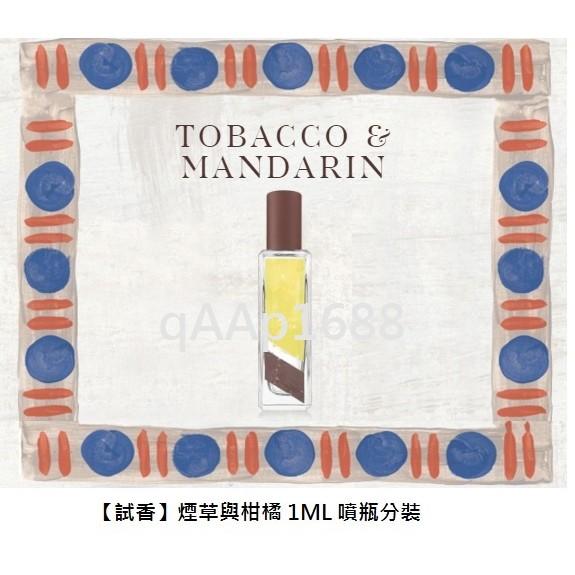 ~ ~The Bloomsbury Set 煙草與柑橘(Tobacoo Mandarin