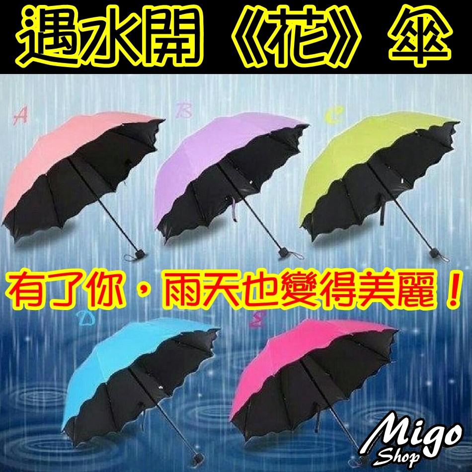 ~遇水開花傘~多色糖果色雨傘遮陽傘 遇水開花公主傘變色 雨傘折疊傘遮陽防風太陽傘晴雨傘魔術