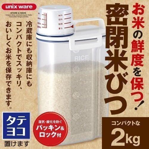 ~ASVEL ~密封提把式米罐五榖雜糧2kg 防潮可冷藏