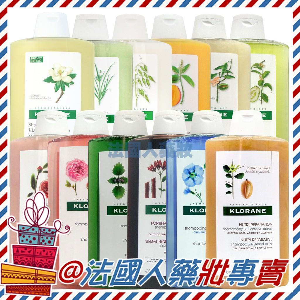 法國人KLORANE 蔻蘿蘭洗髮精400ml 養髮柔順胺基酸亮澤溫和舒敏防斷修護蓬鬆直順護