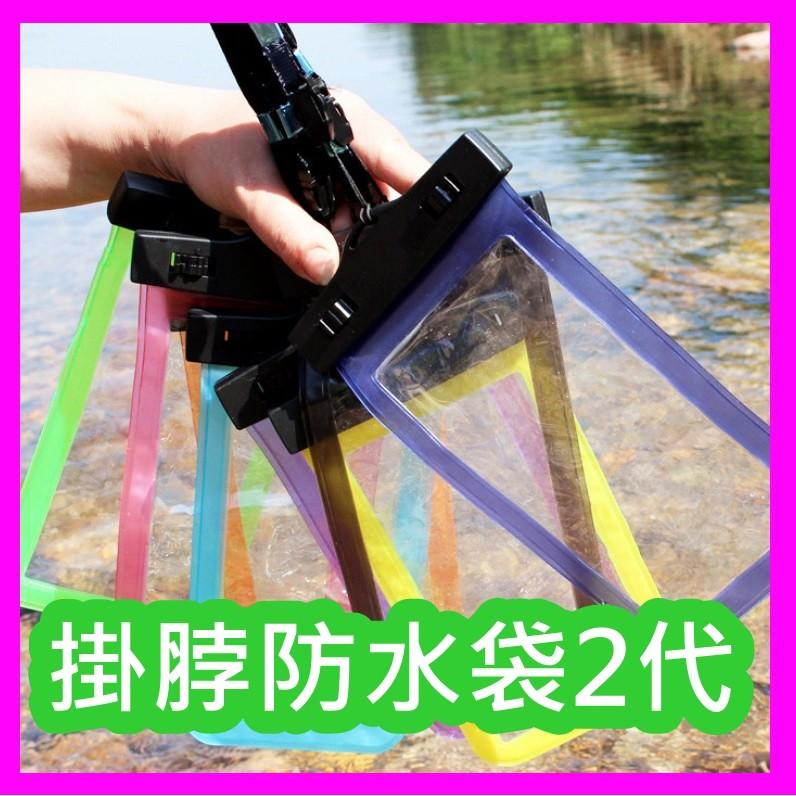 觸屏手機防水袋 相機防水袋防塵袋潛水游泳海邊戶外觸屏水中攝影透明PVC 掛脖保護袋 C18
