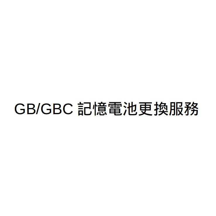 耀西任天堂Nintendo GB GBC GAMEBOY COLOR 記憶電池更換服務