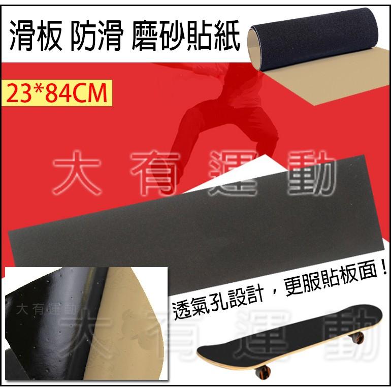 ~大有 ~滑板 4 輪砂紙四輪雙翹滑板耐磨砂大板砂紙加厚台中可