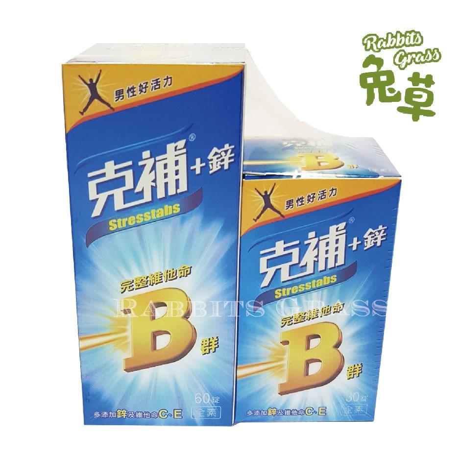 克補 鋅 60+30錠#維他命B群 男性適用 全素