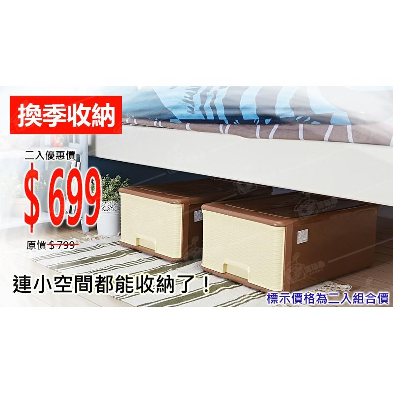 換季收納擺箱趣BA02111 禪風單層2 入抽屜整理箱置物櫃收納箱收納櫃置物箱置物盒