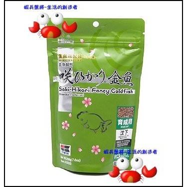 蝦兵蟹將~ Hikari 高夠力~~金魚育成 營養飼料˙200g ~NO 42033 金魚