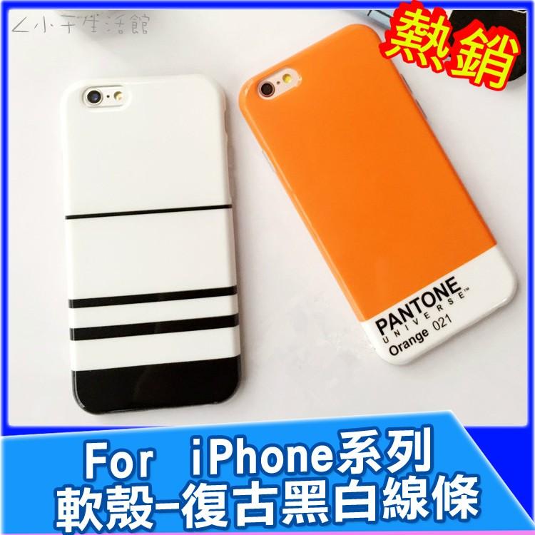 軟殼復古黑白條紋iPhone 6 6s 7 保護殼手機殼背蓋i6 i7 4 7 吋Plus