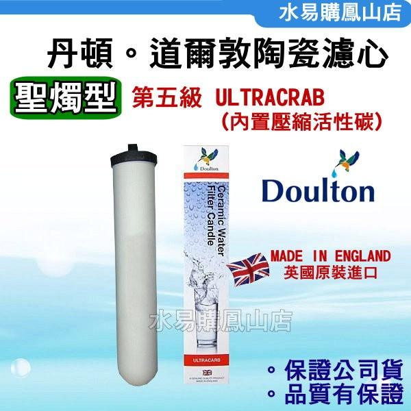英國丹頓Doulton 陶瓷濾心第5 級濾心ULTRACARB 聖燭型道爾敦水易購淨水網鳳
