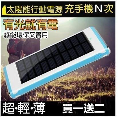 多米 館~ 10 天 550 499 元~太陽能行動電源可當手電筒~10000mah iP