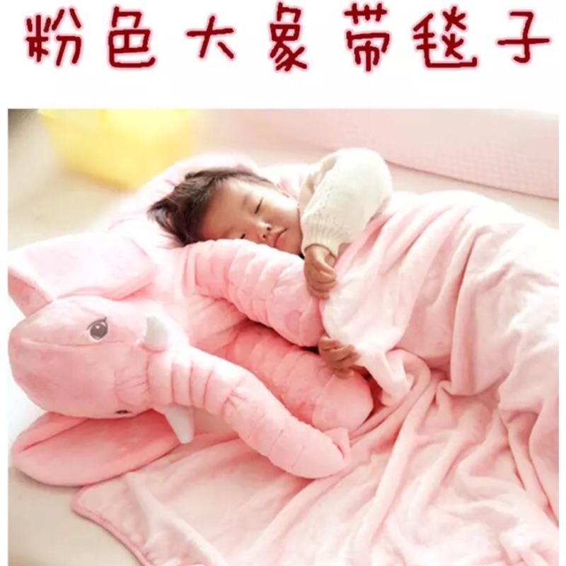 大象抱枕加陪睡毯子灰粉黃藍