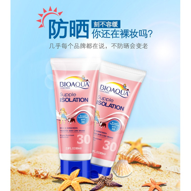 正品 防水防曬乳SPF30 PA 超夯防曬霜臉部全身防曬防水隔離霜