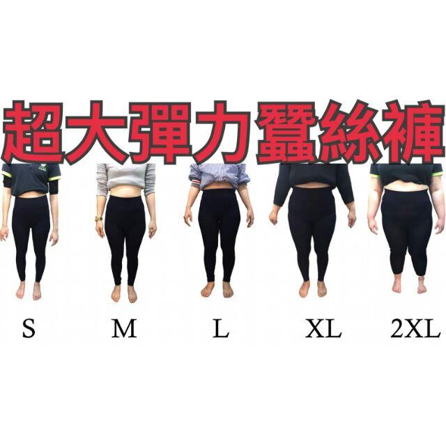 超大彈力親膚蠶絲褲內搭百搭褲女性衣著褲子超大彈力褲伸縮性超強超方便外出褲孕婦褲