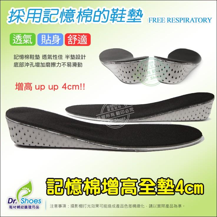 全掌4CM 高 式太空記憶棉增高墊回彈貼合腳形增高鞋墊透氣好穿柔軟舒適 高度 半墊╭~鞋博