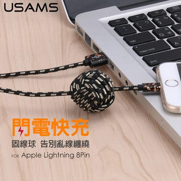 USAMS 斑點帶球Apple Lightning 8Pin 編織傳輸線迷彩1 5m 鋁合