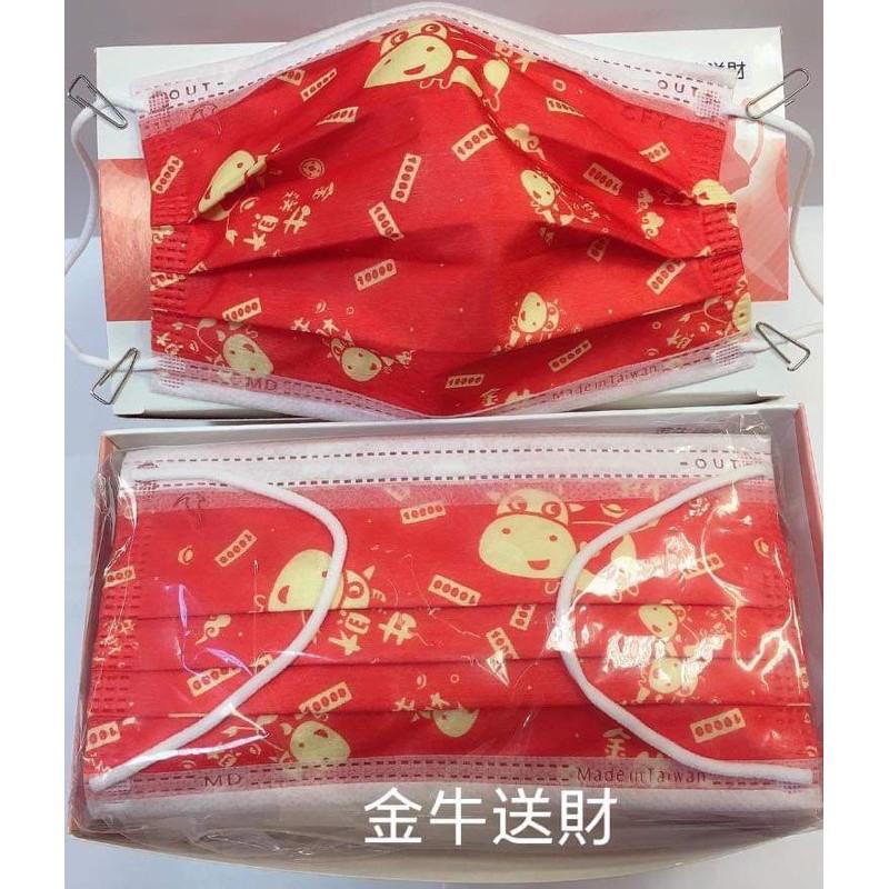 久富餘醫用口罩(新年款)