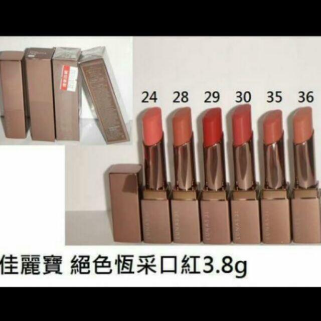 佳麗寶LUNASOL 絕色恆采口紅3 8g 唇膏六色 1050 元只賣525 元