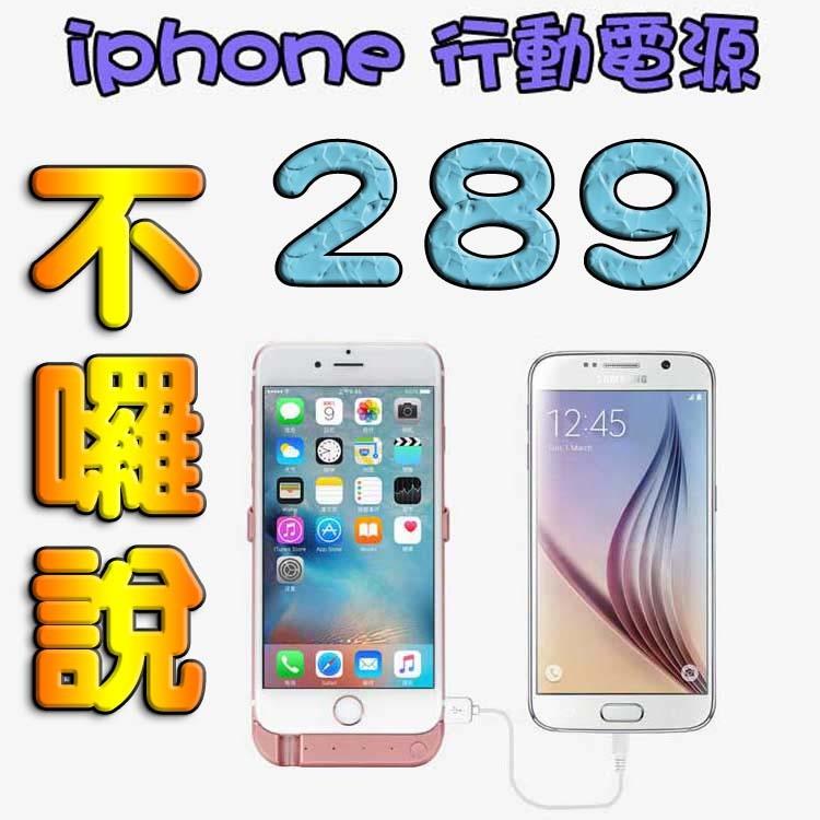 iphone6 背夾行動電池蘋果6S 行動電源無線手機殼4 7 移動電源超薄5 5 移動電
