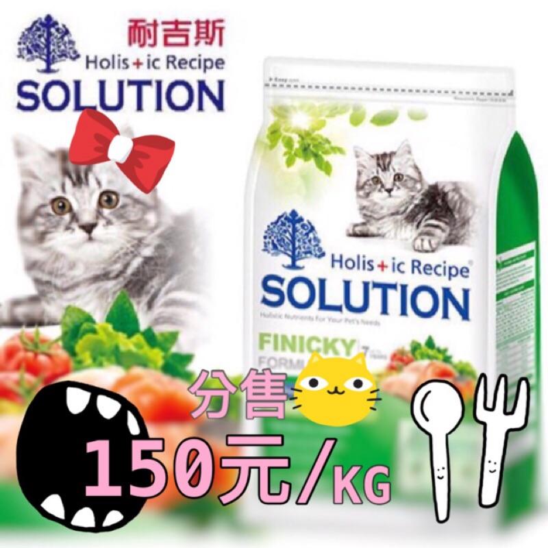 分售耐吉斯~成幼貓鮮火雞肉鮭魚~綠茶化毛配方飼料2kg