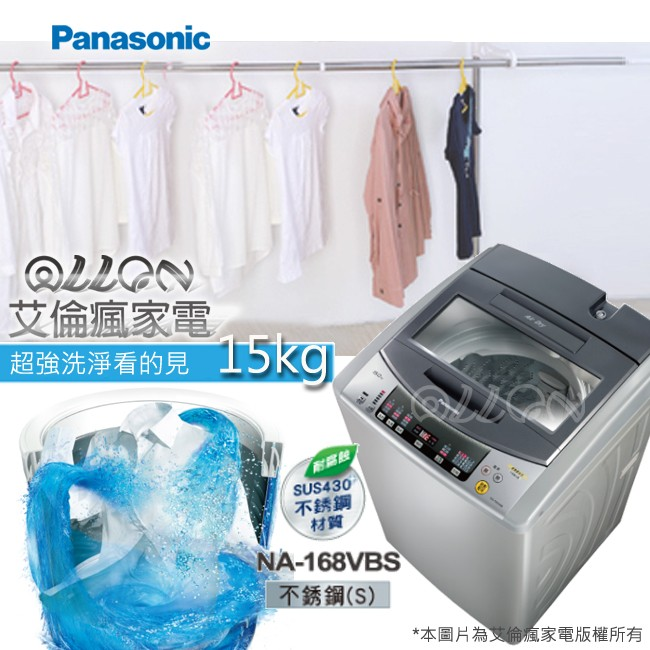 Panasonic 不銹鋼15kg 定頻洗衣機NA 168VBS S NA 168VBS