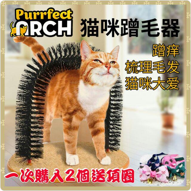 芳之香戀香氛館送貓草purrfect arch 拱門厚實貓刷毛刷蹭毛器貓抓癢貓玩具寵物用品