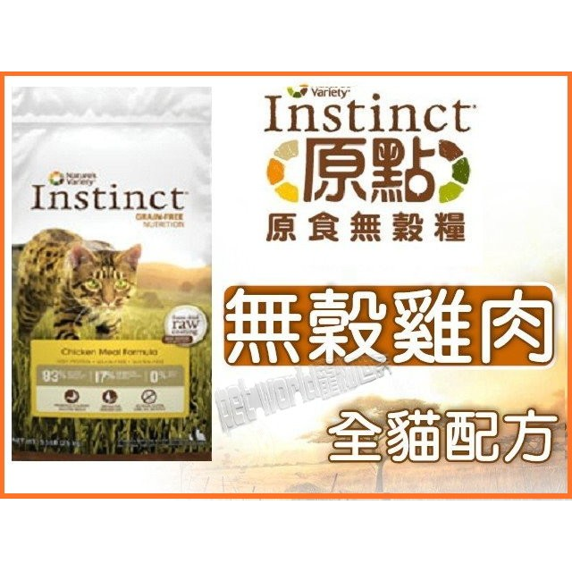 分裝包Instinct 原點本能NV 無穀雞肉全貓配方1 磅1LB