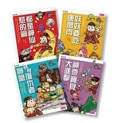 ~奇想西遊記1 4 集套書~適讀年齡8 歲以上 未拆封天下王文華4717211019320