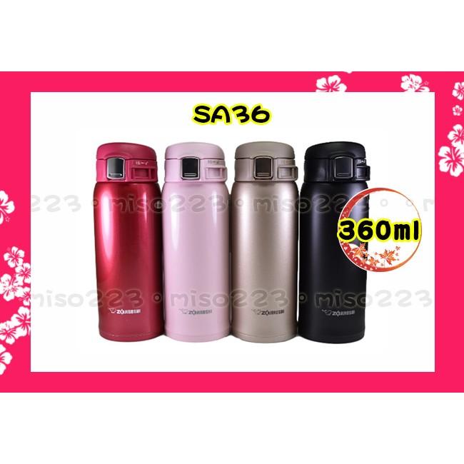 象印~SM SA36 ~ONE TOUCH 輕量化保溫瓶不銹鋼保溫杯SA36 360ml