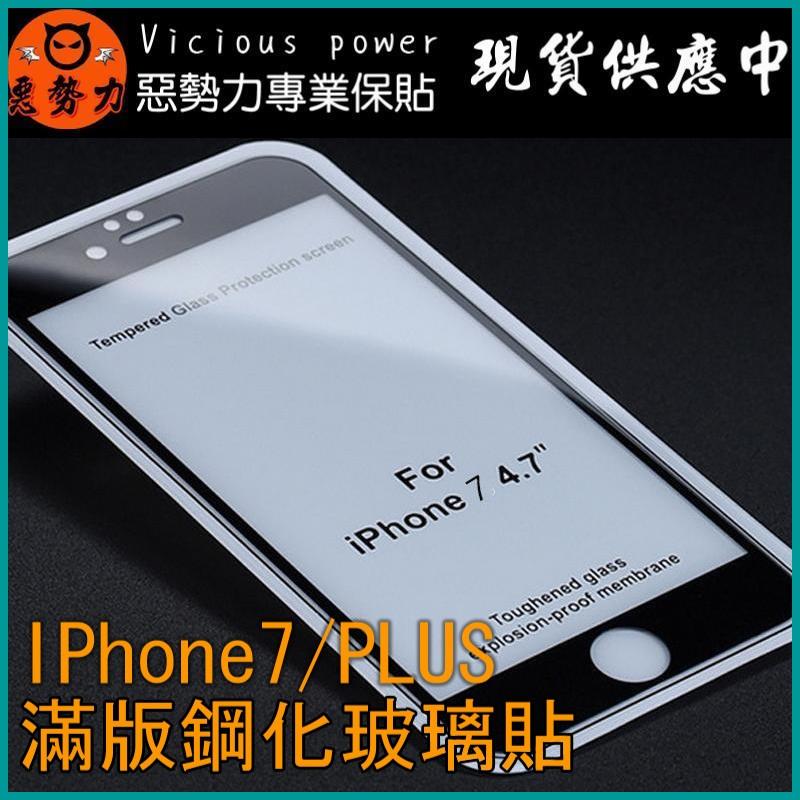 ~3C 惡勢力~iPhone7 I7 plus 鋼化玻璃貼蘋果7 plus 鋼化絲印黑白全