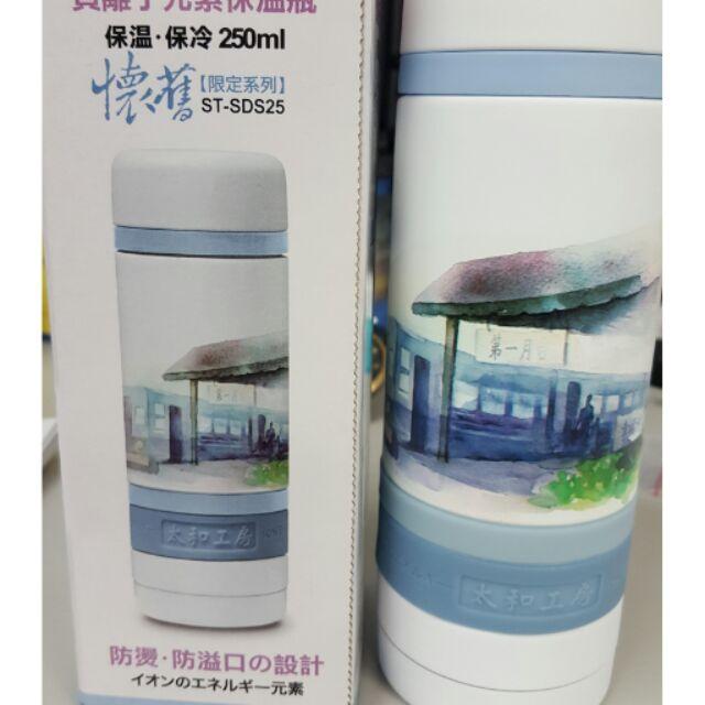 ~ 品~太和工房負離子元素保溫瓶, 當冷熱水壺~懷舊系列~250ml 水的魔法師