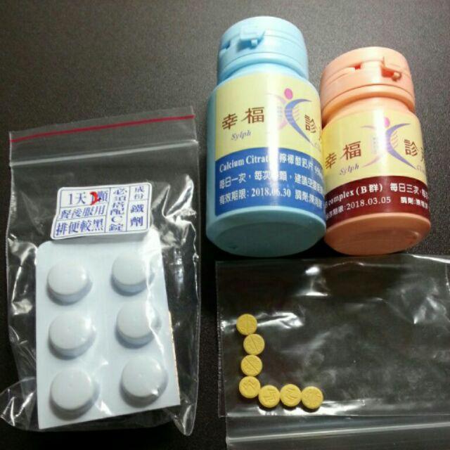 轉售幸福診所,B 群400 元~鈣片150 元,鐵劑14 粒葉酸7 粒150 元~膠顏皙2