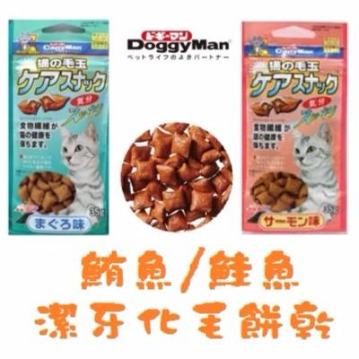 ~立果~CattyMan 貓用潔牙化毛餅乾鮪魚鮭魚35g