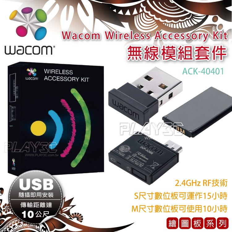 Wacom ~ACK 40401 ~ 合購繪圖板 加購賣場Wireless Accesso