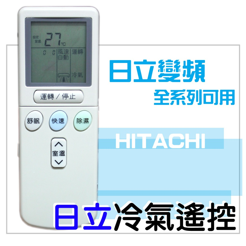 日立冷氣遙控器全系列 變頻分離式窗型冷暖型 RF07T4 RAR 3B1 RF07T3