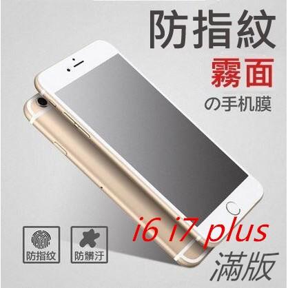 ~愛瘋格~霧面iPhone7 6 6s Plus 5 5 6s 4 7 i7 滿版磨砂玻璃
