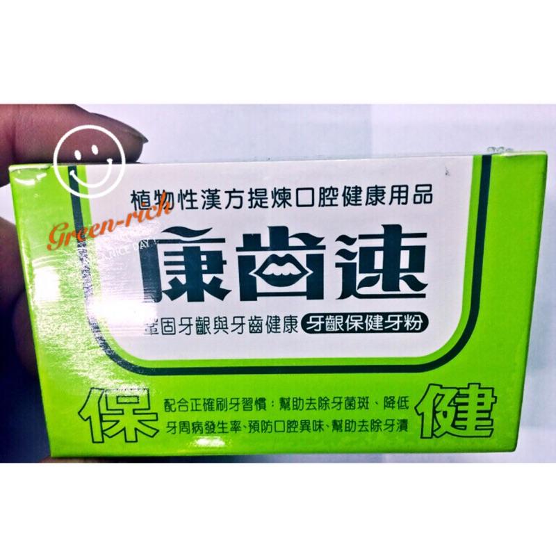 康齒速牙齦保健牙粉52g 綠色盒裝款(買1 盒送2 小包) 最少出貨3 盒