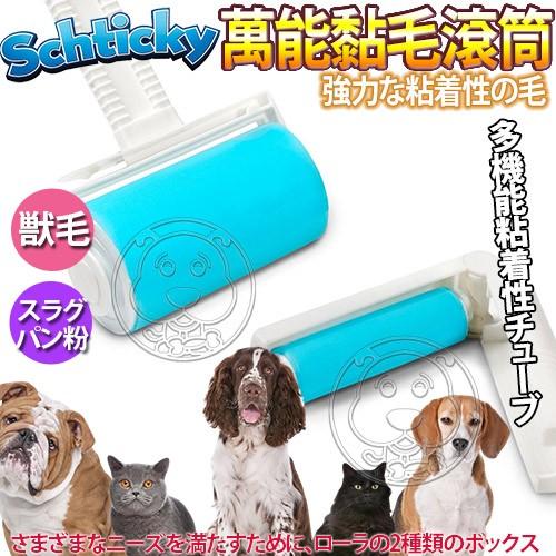 ~培菓幸福寵物~Sticky 清樂~QL2304 隨手黏萬能除塵黏毛滾筒組