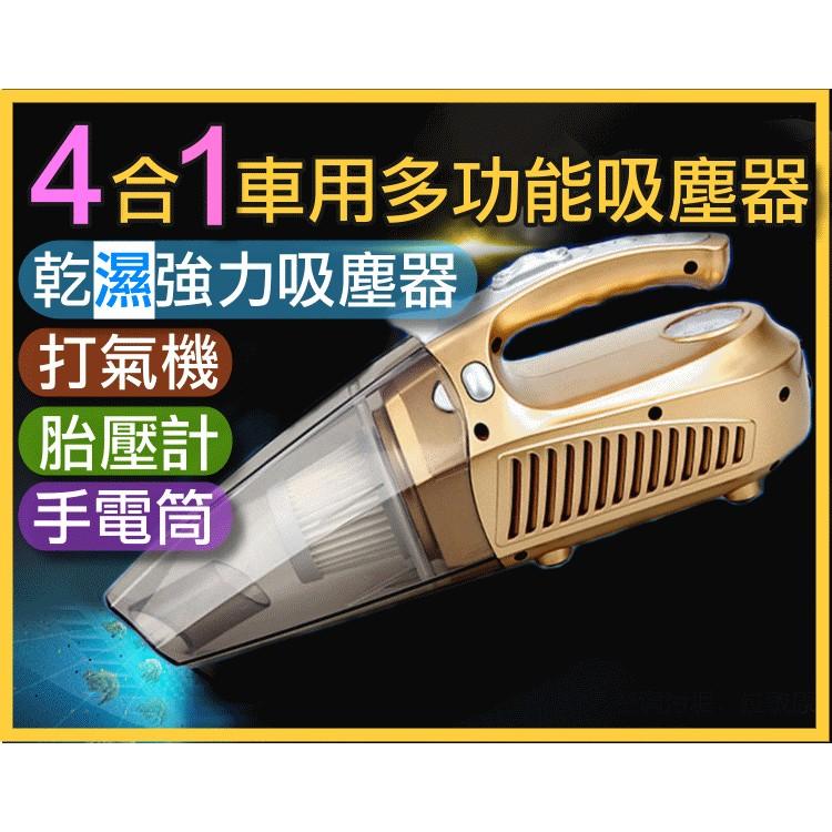 ~傻瓜 ~超強力四合一4 合1 汽車用多 吸塵器乾濕兩用打氣機胎壓計手電筒急速充氣打氣筒板