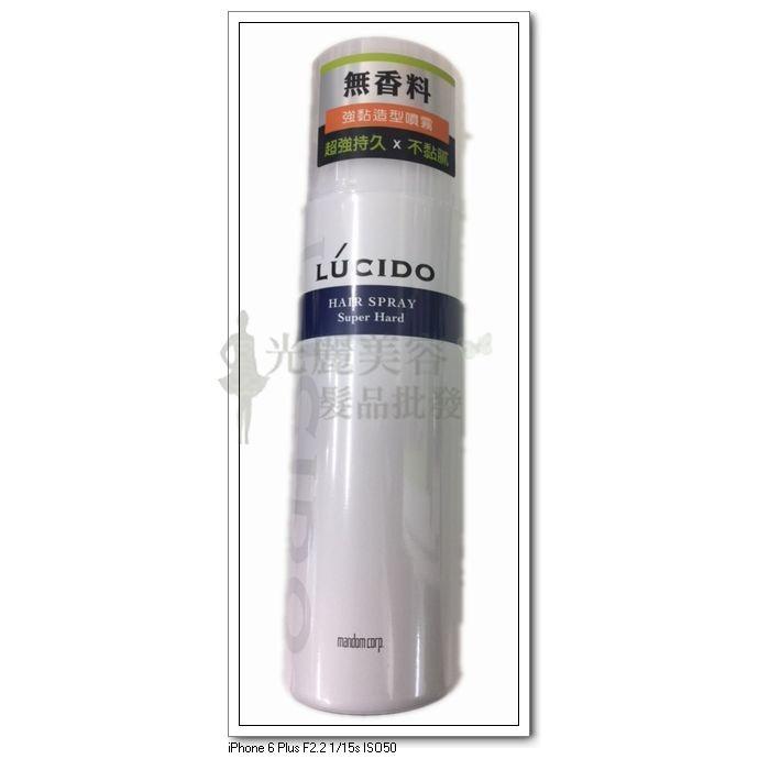 光麗美容髮品 新包裝LUCIDO 無香料強黏 噴霧