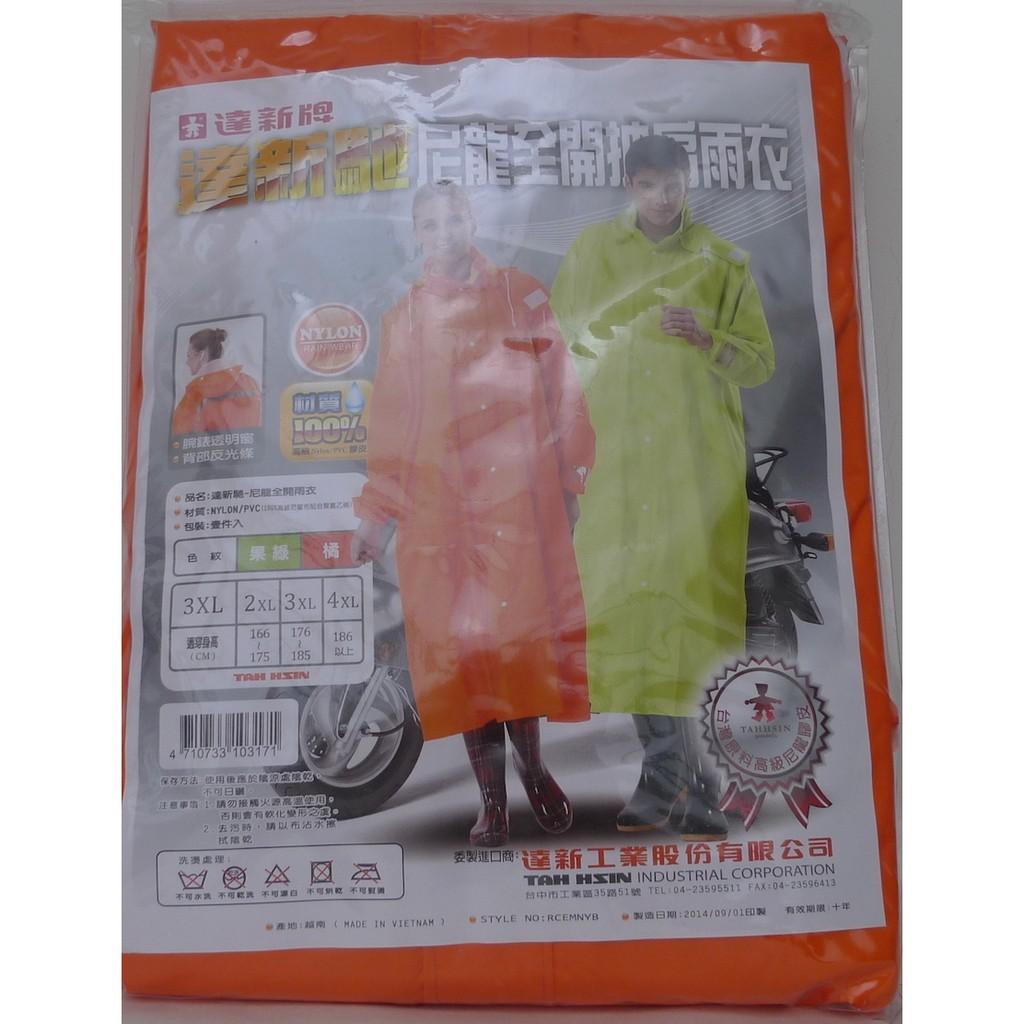 達新牌雨衣達新馳尼龍全開披肩雨衣橘色果綠色