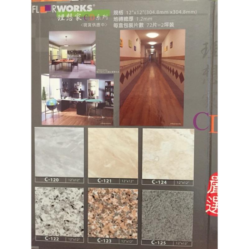 福樂✨理想家1 2mm 塑膠地磚木紋大理石紋DIY 自己貼