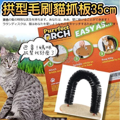 purrfect 盒裝拱型毛刷貓抓板‧35cm