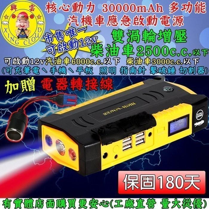 興雲網購2 店~37489 090 核心動力30000mAh 四USB 汽機車應急啟動電源