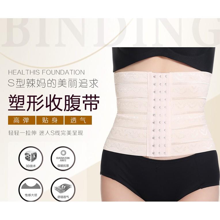 產後收腹帶束腰帶女四季產後瘦腰透氣塑腰產婦月子束腹帶塑身衣薄