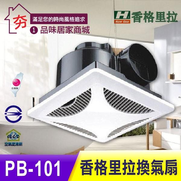419 元!~夯~PB 101 香格里拉浴室通風機超強無聲超靜音超效率抽風機另售阿拉斯加2