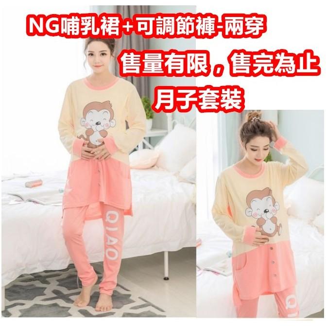 NG 專區健康胖猴長袖哺乳套裝兩穿長版哺乳衣可調節褲哺乳裙月子服哺乳衣孕婦裝