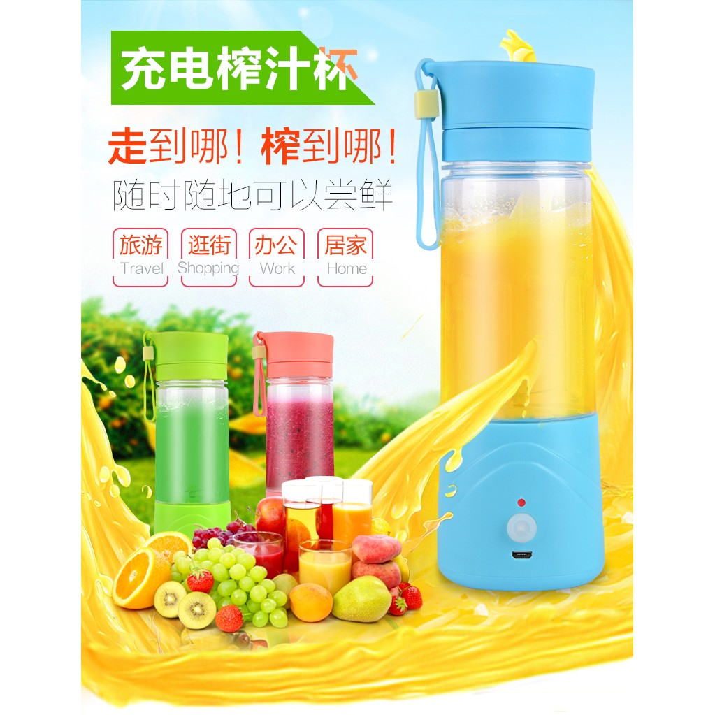 USB 充電式隨行電動果汁機隨身果汁機果汁杯榨汁機攪拌機調理機隨身杯充電式榨汁機便攜式副食