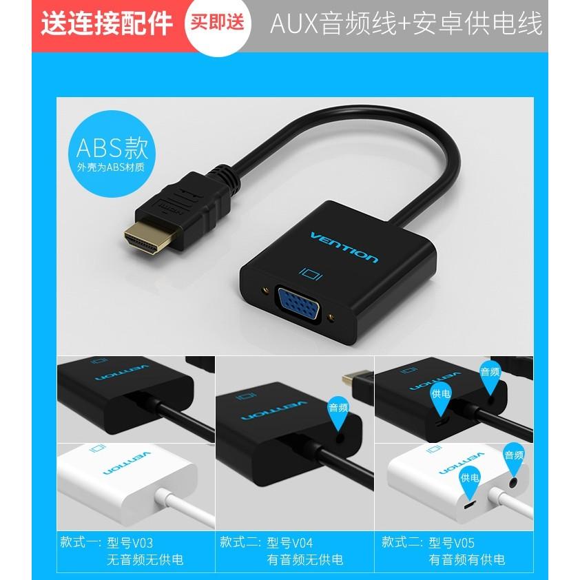 HDMI 轉VGA 轉接帶音頻高清線VGA 接頭轉接線電腦 電視盒投影機