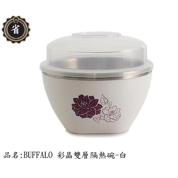 省錢王BUFFALO 牛頭牌彩晶雙層隔熱碗白色900ml 不鏽鋼碗湯碗泡麵碗